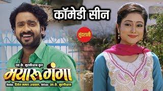 Mayaru Ganga - मयारू गंगा || The Most Beautiful - Comedy Scene || Upcoming Movie Clip - 03