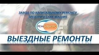 ''РемЭлектро'' Выездные ремонты