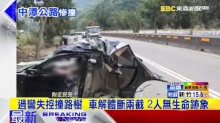 最新》過彎失控撞路樹  車解體斷兩截 2人無生命跡象