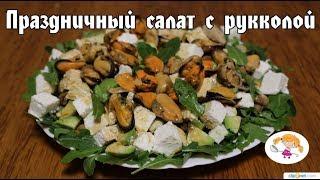 Праздничный салат с рукколой за 7 минут