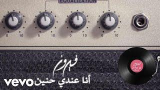 Fairuz - Ana Indi Haneen (Lyric Video)   فيروز - أنا عندي حنين