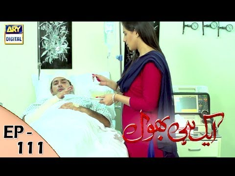 Ek Hi Bhool - Episode 111 - 29th November 2017 - ARY Digital Drama