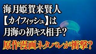 強烈なキャラクターが続々と登場している月9ドラマ「海月姫(くらげひめ...