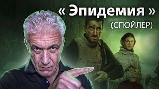 """Павел Дартс   """"Крысиные гонки""""  Спойлер из 4 части. """"ЭПИДЕМИЯ"""""""
