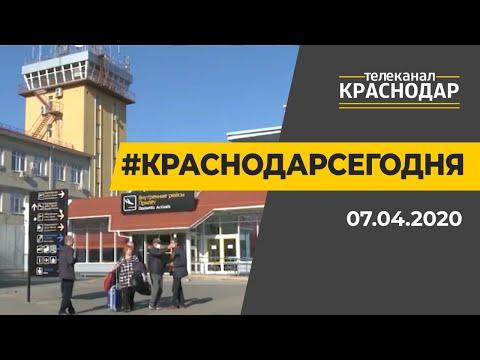 Краснодар Сегодня. Выпуск от 07.04.20