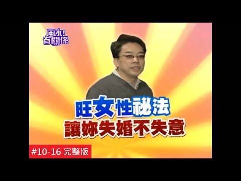 【完整版】風水有關係-老羅 超旺女性格局,事業桃花無法擋(詹惟中)10-16  /20140223