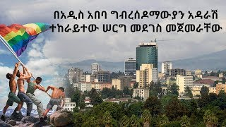 BBN Daily Ethiopian News July 31, 2017