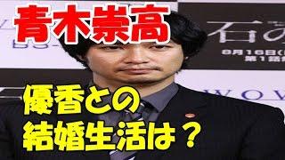 俳優の青木崇高(36)が妻・優香(36)との新婚生活について語った...
