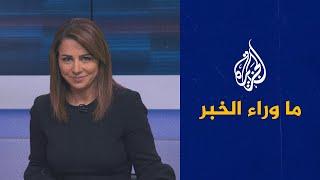 ما وراء الخبر- بعد جلسة مجلس الأمن بشأن سد النهضة.. هل تلجأ مصر للخيار العسكري؟