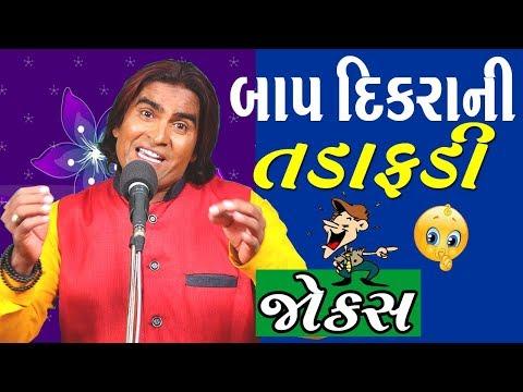 gujarati comedy jokes natak 2016  new gujarati jokes by vishnuraj  gujarati comedy video