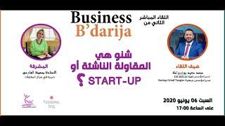 شنو هي المقاولة الناشئة، وبرامج المواكبة والدعم الموجهة لهاد النوع دالمقاولات، Startup Grind Tangier