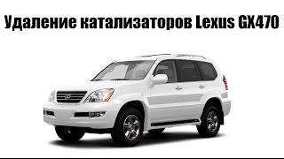 Замена катализаторов на пламегасители Lexus GX470(, 2016-02-21T11:01:12.000Z)