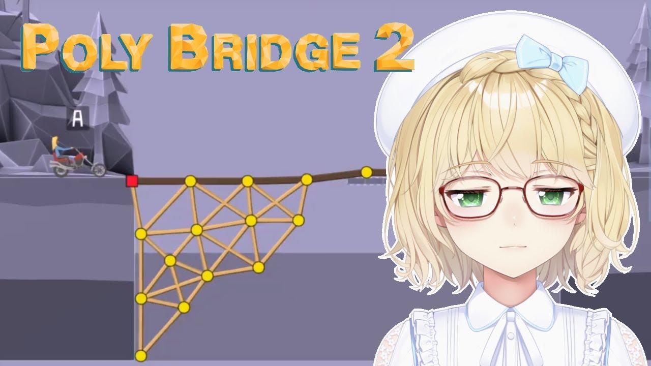 【Poly Bridge2】橋を架けましょう3【にじさんじ/鈴谷アキ】