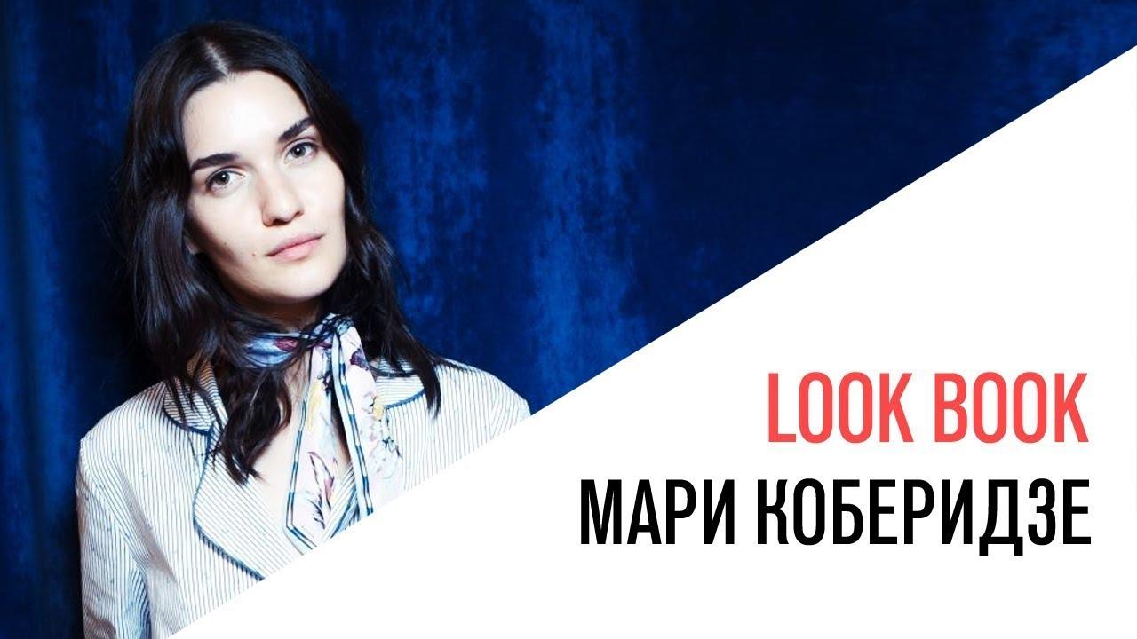 «Выходные с Мари Армас», «LookBook» с Мари Коберидзе, 90ые, Стрит стайл