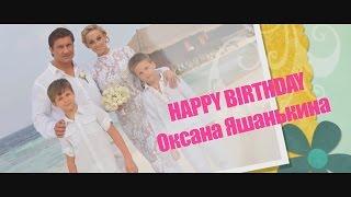 День Рождения Оксаны Яшанькиной - Видеоотчет PartyVision&Lvovich