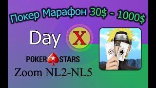 Покер Марафон 30$-1000$ ч.16 (Day X) PokerStars Zoom NL2-NL5