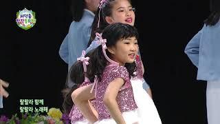 서덕출창작동요제 축하공연/ 랄랄라노래해