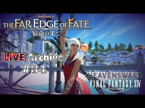 【垂れ流し】LIVE Archive #34【FF14 宿命の果て】