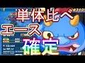 【妖怪ウォッチぷにぷに】技MAX青鬼かなり使える!