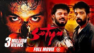 Satya | Full Hindi Movie | Urmila Matondkar, Manoj Bajpayee, Paresh Rawal | Full HD 1080p