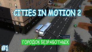 Cities in Motion 2 прохождение на  русском 1