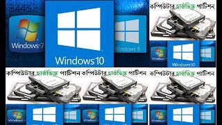 New Hard Disk Partition Windows 7 8 10   1TB  2TB  4TB All Hard Disk