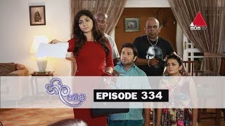 Neela Pabalu | Episode 334 | 22nd August 2019 | Sirasa TV Thumbnail