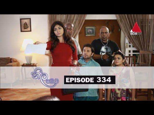 Neela Pabalu   Episode 334   22nd August 2019   Sirasa TV