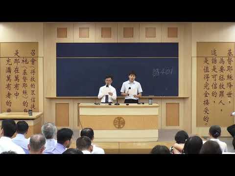 2019年夏季現場訓練-民數記結晶讀經(二)第三篇