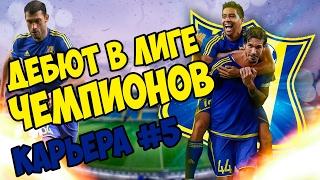 FIFA17 | РОСТОВ | ДЕБЮТ В ЛИГЕ ЧЕМПИОНОВ | #5