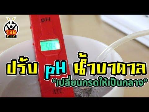 วิธีปรับ pH น้ำบาดาล จากกรดให้เป็นกลาง by T3B