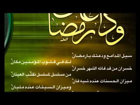 انشودة حزينة عن فراق رمضان بكت القلوب على وداعك حرقة وداعا يا رمضان Youtube