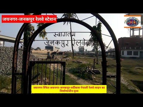 Nepal Railway || Jaynagar-Janakpur Railway || International Station Jaynagar | Bardibas Rail Project