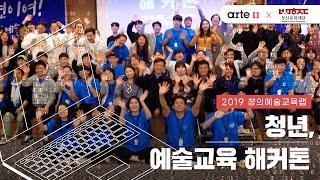 [artE+부산센터] 2019 창의예술교육랩   《청년…