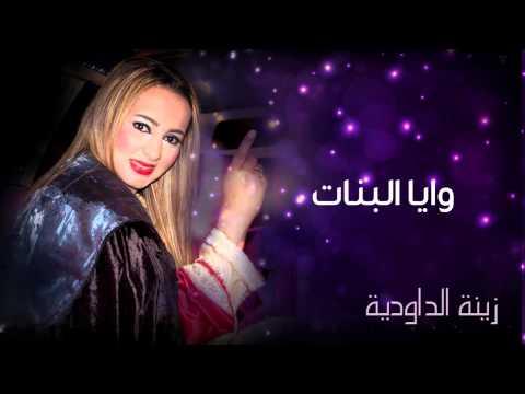 Zina Daoudia - Waya Bnat (Official Audio) | زينة الداودية - وايا البنات