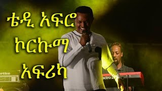 Teddy Afro - Korkuma Africa (ኮርኩማ አፍሪካ) [NEW! 2015]