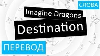 Imagine Dragons Destination Перевод песни На русском Слова Текст