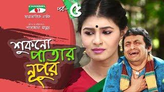 Shukno Patar Nupur   Episode 05   Drama Serial   Mosharraf Karim   Urmila   Tanha   Channel i TV
