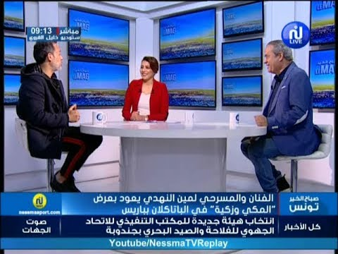 قناة نسمة : صباح الخير ماڨ ليوم الإربعاء 24 جانفي 2018