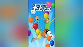 Vlad & Niki Smart Games/Влад и Ники,умные игры обзор приложения screenshot 4