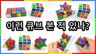 별이 나오는 신기한 매직큐브 /모양이 변하는 큐브