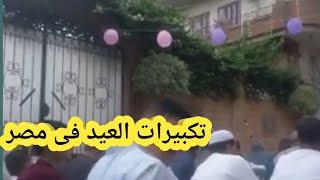 تكبيرات العيد فى مصر