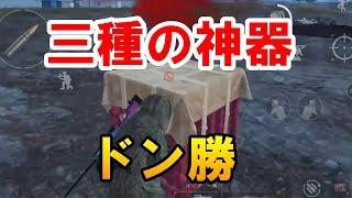 【PUBG MOBILE】3種の神武器でソロスク27killドン勝【Solo Squad】