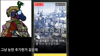 서미트와 겨울 플레이 [콜오브듀티 모바일]