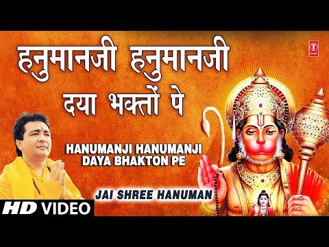 Hanumanji Hanumanji Daya Bhakton Pe [Full Song] - Jai Shree Hanumaan