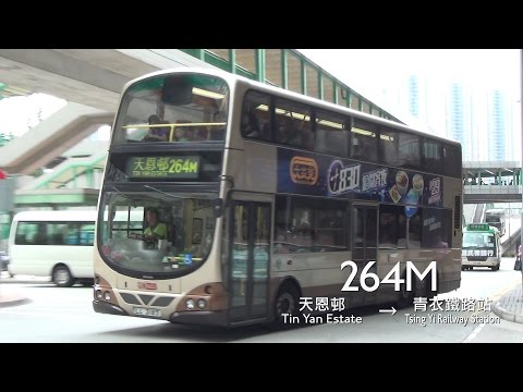 [Hong Kong Bus Ride] 九巴 AVW20 @ 264M 天水圍(天恩邨) - 青衣站 [全程行車影片]