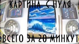 СУХАЯ ПАСТЕЛЬ для начинающих.Картина за 20 минут!/Dry pastel for beginners