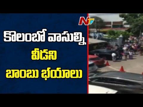 కొలంబో వాసుల్ని వీడని బాంబు భయాలు,కలుబొలై ఆసుపత్రిలో కలకలం సృష్టించిన బ్యాగు | Sri Lanka News | NTV