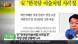 """안철수 """"한국당 이슬처럼 사라질 것"""""""