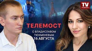InstaForex tv news: Телемост 16 августа: Торговые рекомендации по валютным парам EURUSD; GBPUSD; AUDUSD